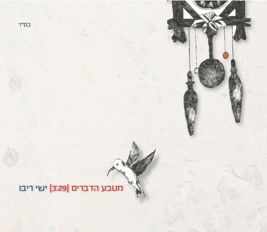 """""""MiTeva Hadvarim"""" The Second Single From Ishay Ribo"""