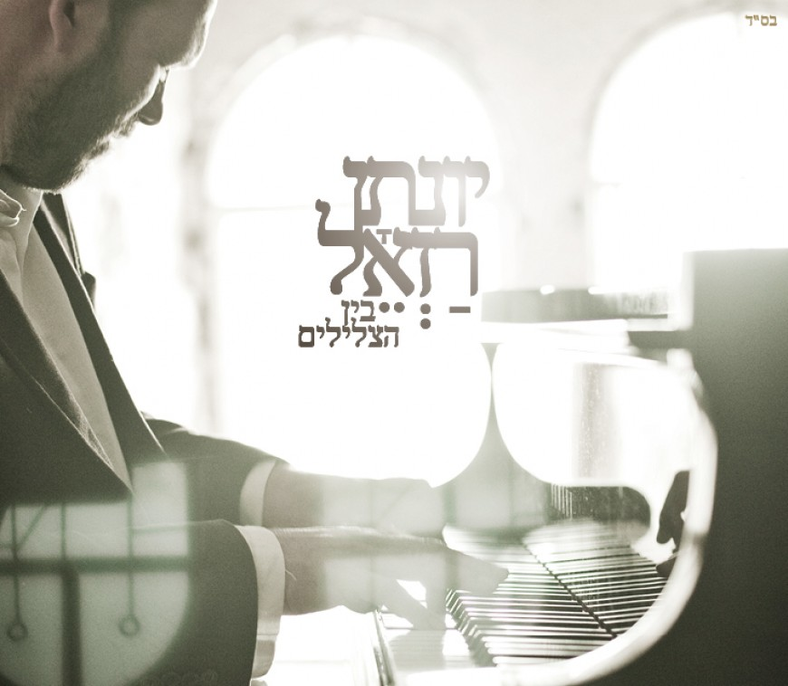"""Bein HaTzlilim"" The Last Single From The New Album From Yonatan Razel"