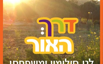 Lenny Solomon and Family Derech Haor – The Path of Light
