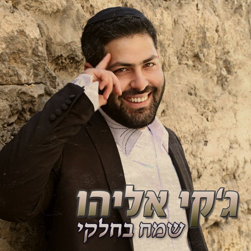 Jackie Eliyahu – Sameach B'chelki