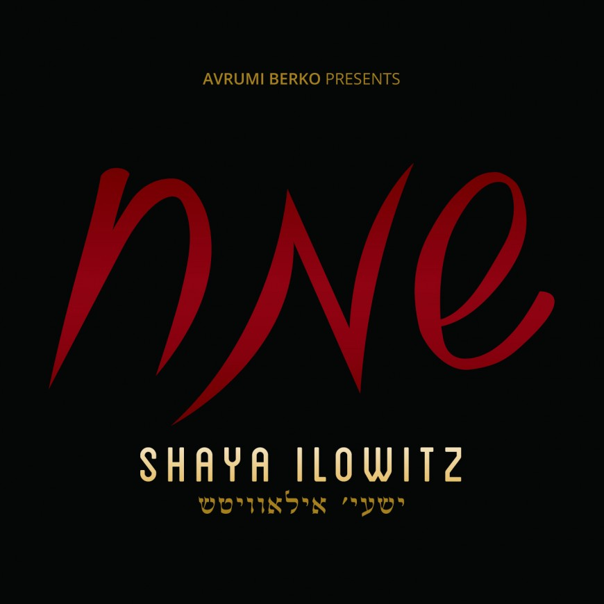 "Shaya Ilowitz Releases His Debut Single ""Sameach"" FREE DOWNLOAD"