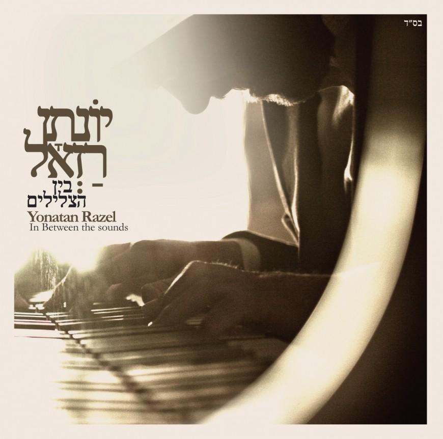 "Yonatan Razel Releases New Album ""Bein Hatzlilim"""