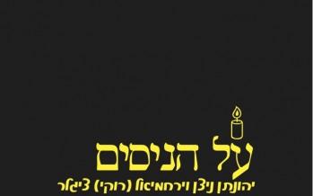 "YERACHMIEL & Yonatan Nitzan Release New Single New ""Al Hanisim"""