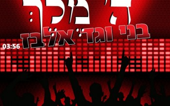 "New Single – Benny & Gad Elbaz ""Hashem Melech"""