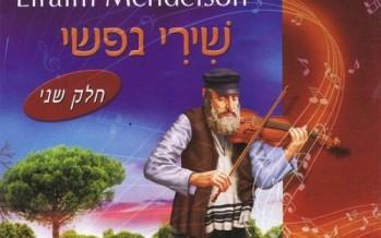 Efraim Mendelson – Shirei Nafshi 2