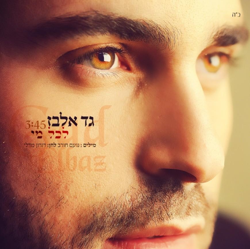 "Gad Elbaz Releases A New Single ""Lechol Mi"" + New Album Release Date"