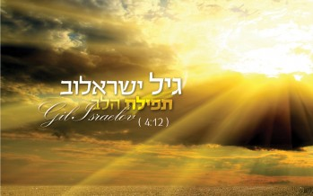 "Singer & Composer Gil Yisraelov with His Debut Single ""Tefillat Halev"""