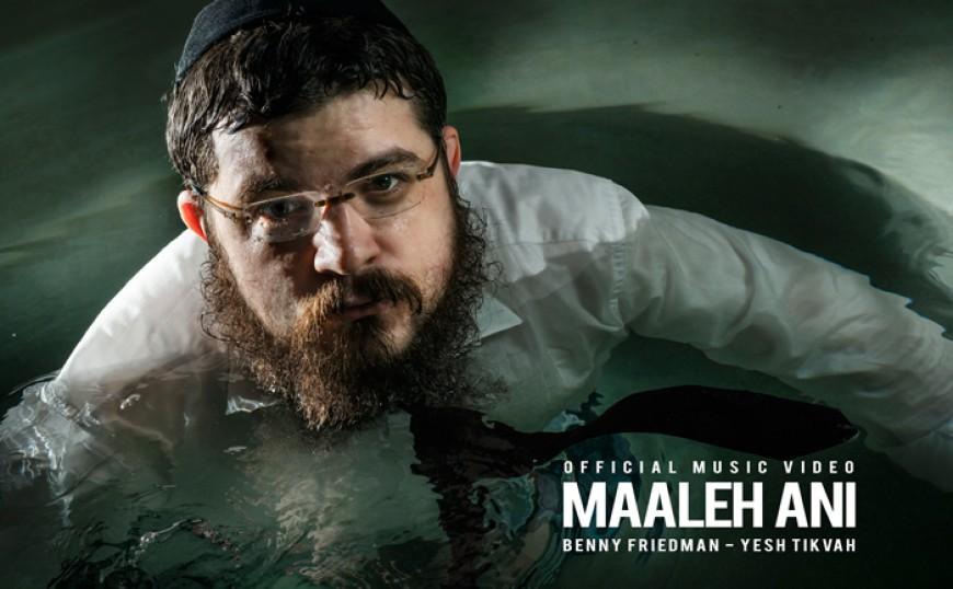 [Official Music Video] Benny Friedman – Maaleh Ani