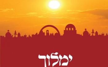 Pirchei Yisroel – Yimloich