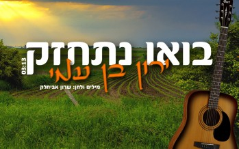 "Yaron Ben Ami Releases His Powerful Third Single ""Baou Nischazek"""