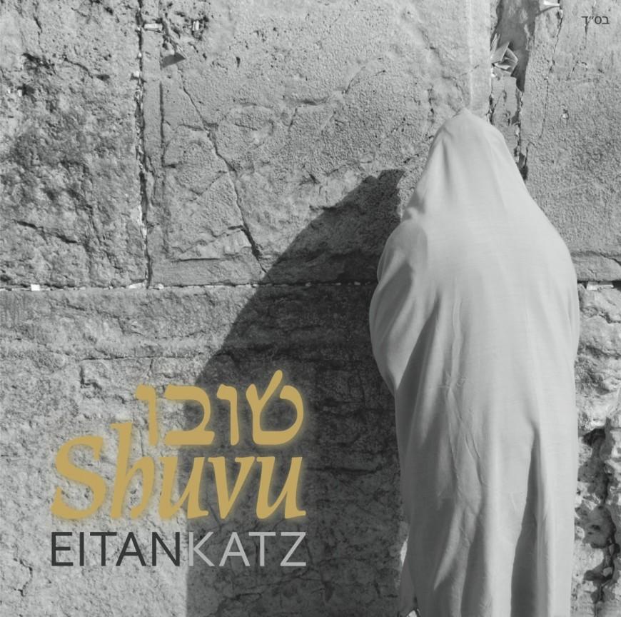 Eitan Katz: SHUVU – Coming February 2013