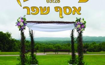 """Invey Hagefen"" Asaf Shafar's New Single Dedicated to His Kallah on His Wedding Day"