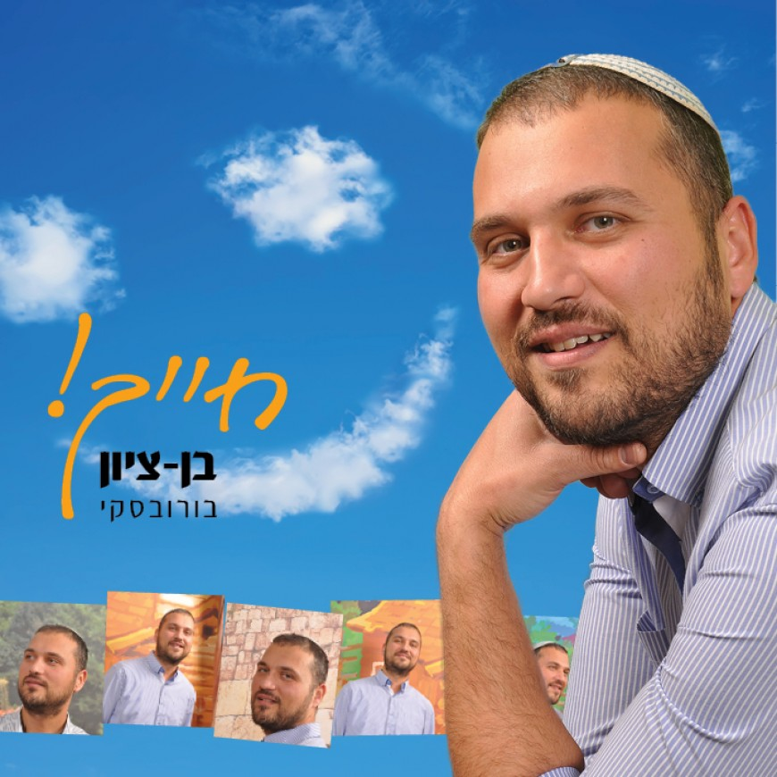 These Days of Purim Continue With a New Single From Ben Tzion Borovsky: Chayeich
