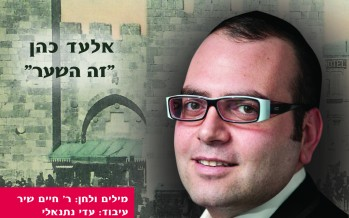 Elad Cohen – Zeh Hashar