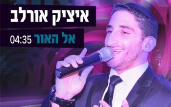 "Mishenichnas Adar Marbim B'simcha – Singer Itzik Orlev Releases New Single ""El Ha'ohr"""