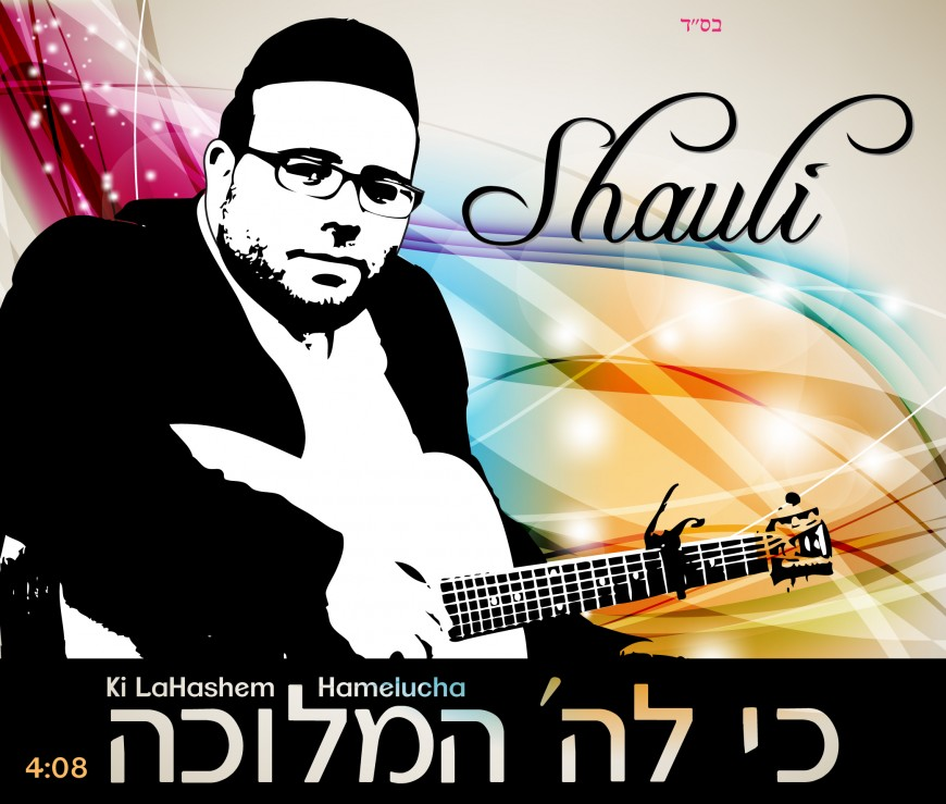 "SHAULI Releases New Single ""Ki LaHashem HaMelucha"" [FREE DOWNLOAD]"