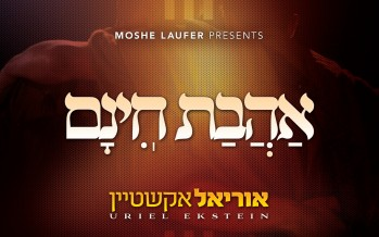 Finally! The Debut Album From Uriel Ekstein
