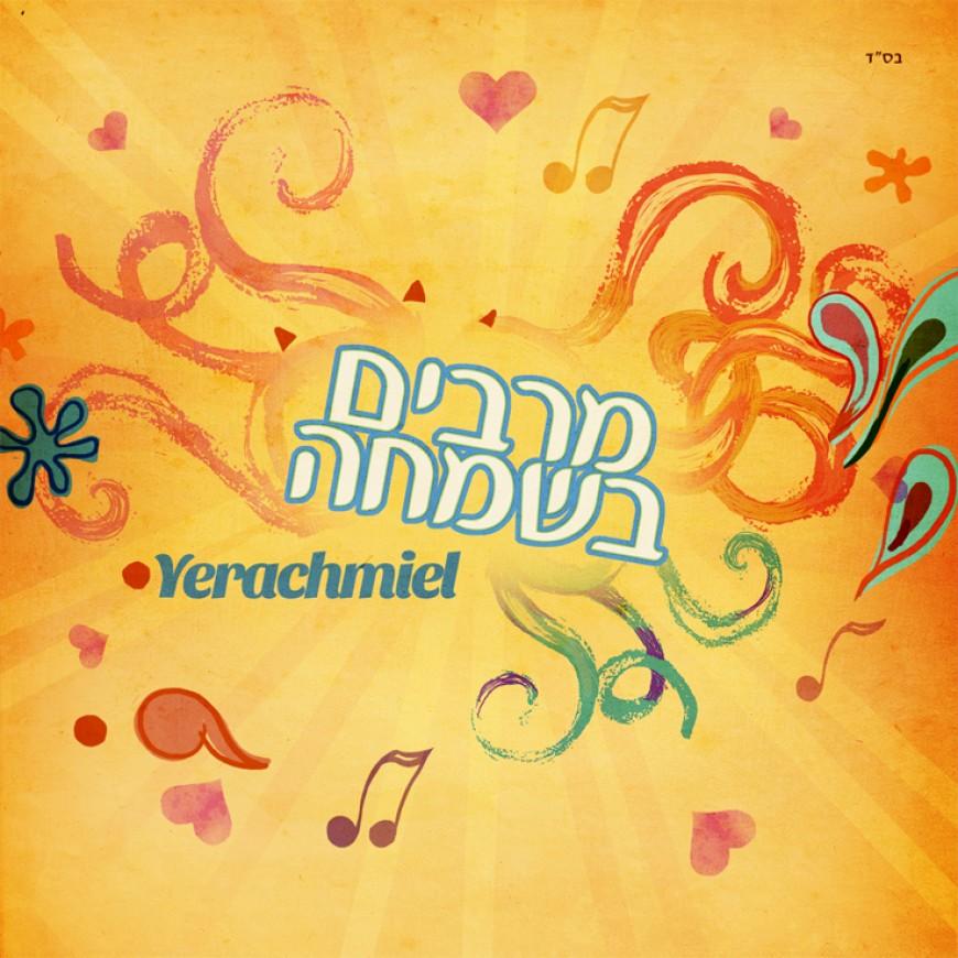New song from Yerachmiel – Marbim B'Simcha