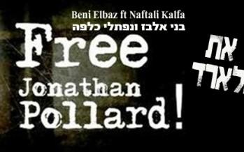 A Song of Protest – Free Jonathan Pollard – Benny Elbaz & Naftali Kalfa
