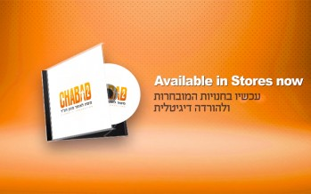 VIDEO PREVIEW – Chabad with Moshe Laufer – 2