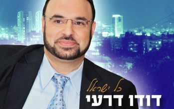 """Dudu Deri With a New Single Which Calls For Unified Ranks Among the Nation: """"Kol Yisrael Areivim Zeh La'Zeh"""""""