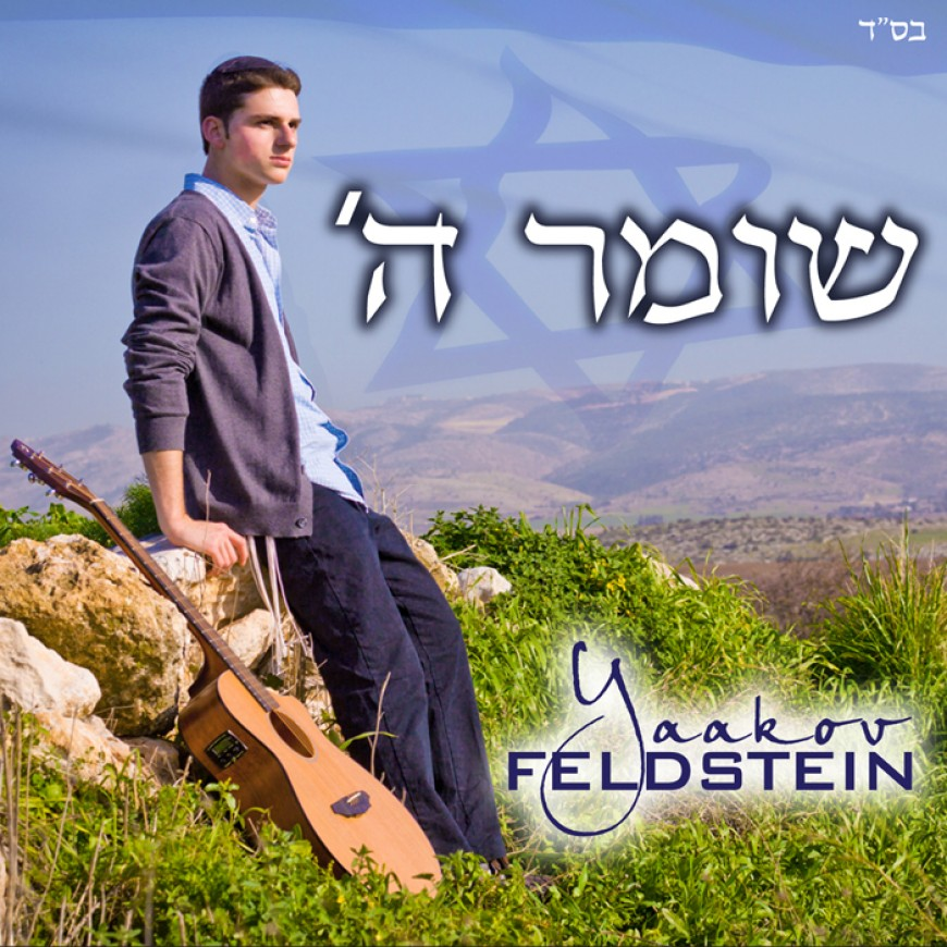 """Yaakov Feldstein Releases Debut Single """"Shomer Hashem"""""""