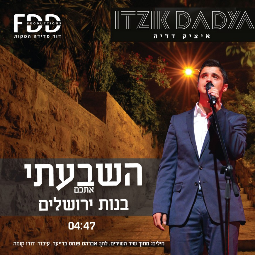 "Itzik Dadya with a Single for Chuppa's ""Hishbati"""