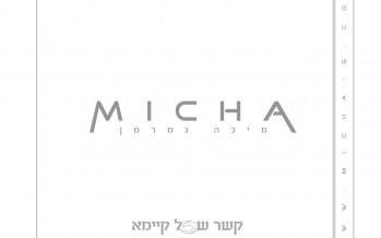"Brazil Enters The Jewish Music World – Micha Gamerman Releases His Debut Album ""Kesher Shel Kayama"""