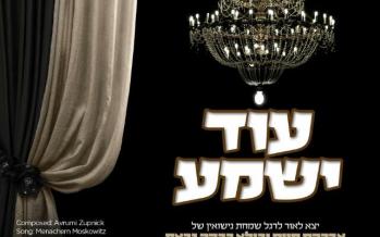 Oid Yishuma Composer by Avrumy Zupnick