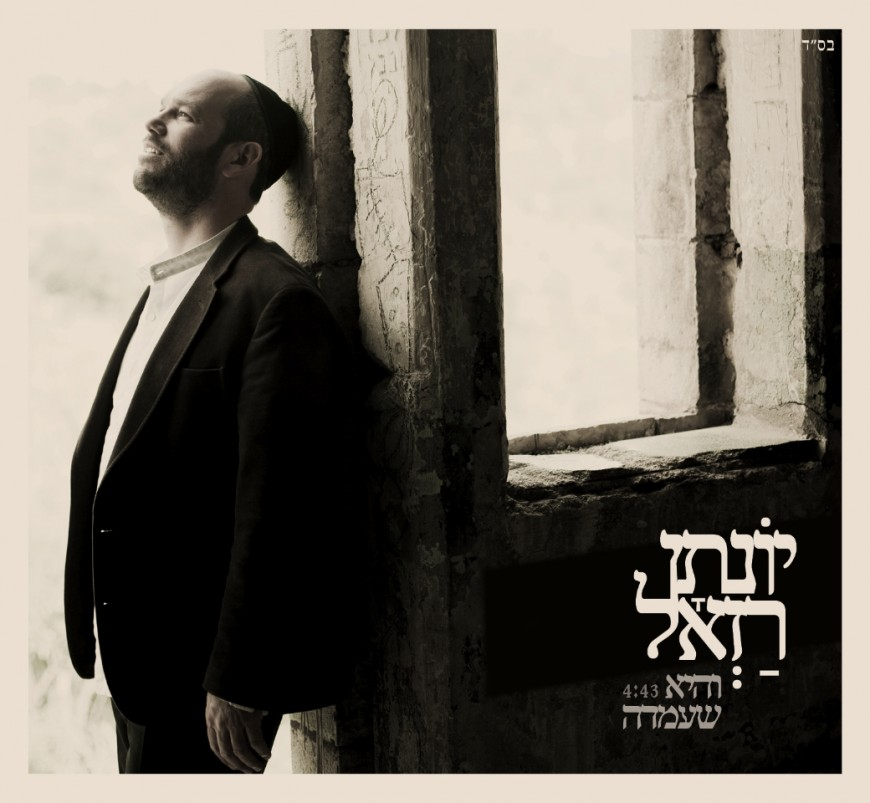 """Yonatan Razel Celebrates """"Bein Hatzlilim"""" Reaching Gold Album in Sales and Releases for Pesach a Special Performance of the song """"V'hi Sheomda"""""""
