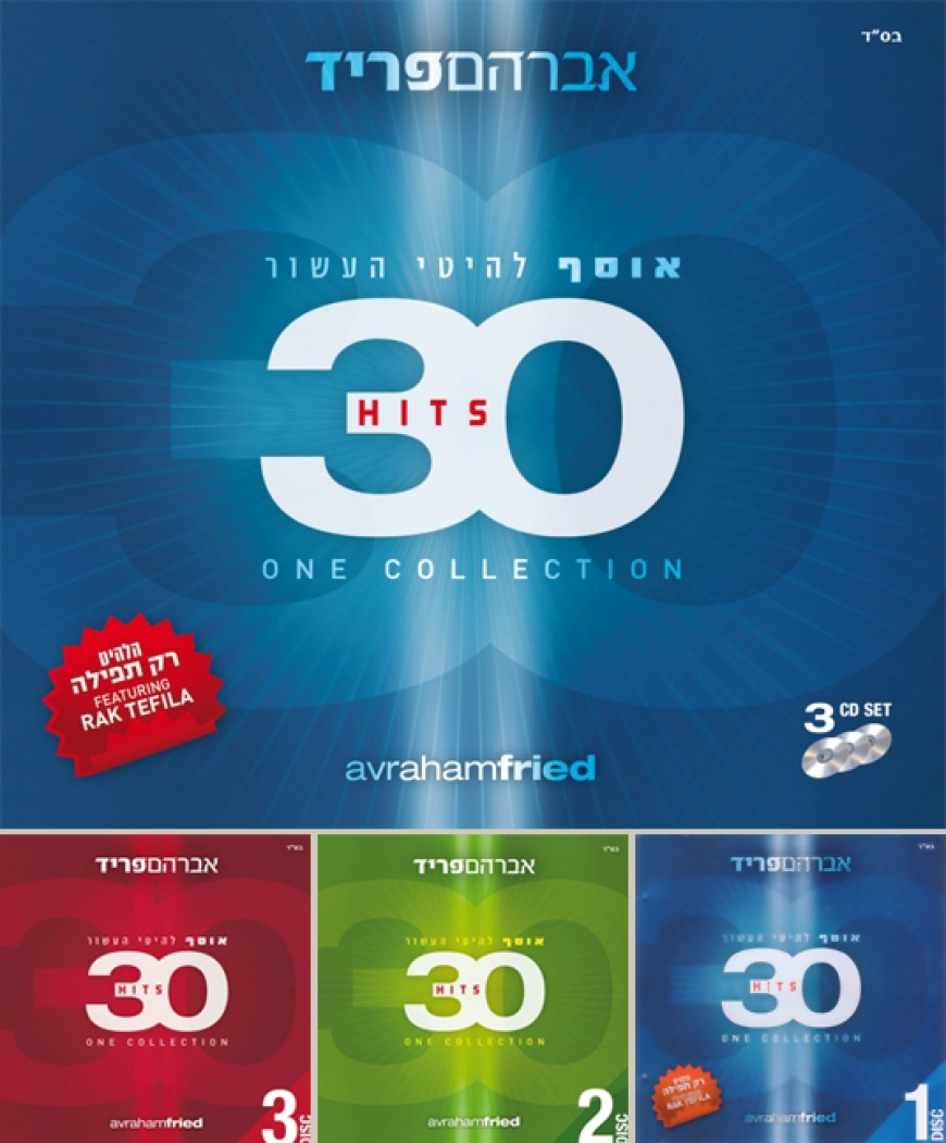 Avraham Fried 30 Hits Collection Now Available In The US