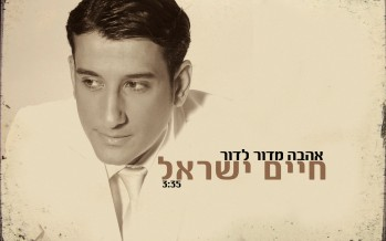 "Chaim Israel Starts Off The Summer With A New Song ""Ahava Midor L'dor"""