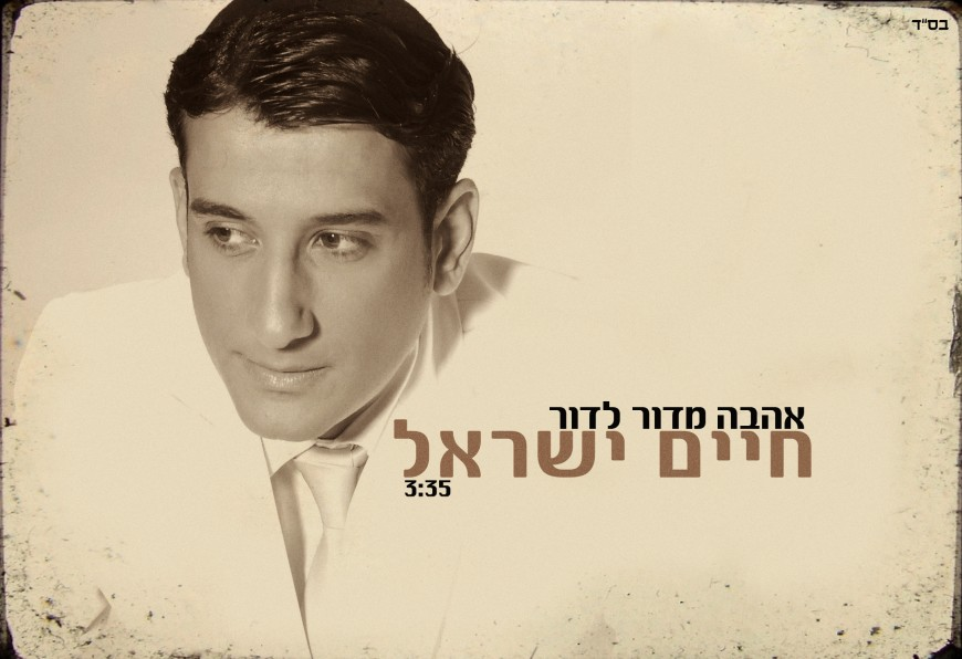 """Chaim Israel Starts Off The Summer With A New Song """"Ahava Midor L'dor"""""""