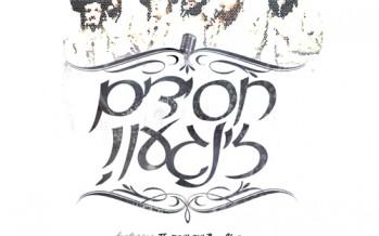 Chassidim Zingin – New A Cappela CD For Yemei Sefirah