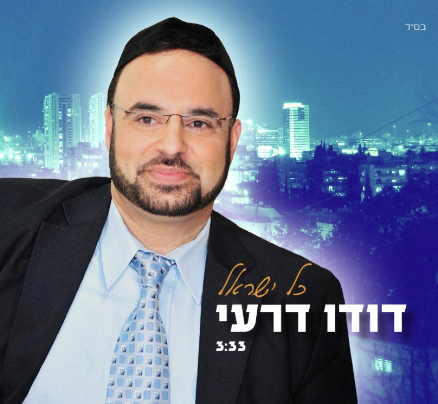"Singer Dudu Deri Releases Vocal Version of ""Kol Yisroel"""