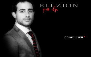 "Eli Zion Releases His Debut Single ""Sasson Vsimcha"""
