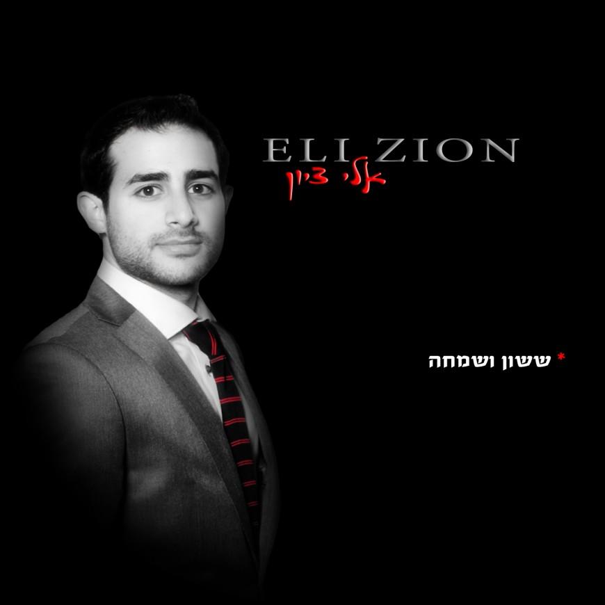 """Eli Zion Releases His Debut Single """"Sasson Vsimcha"""""""