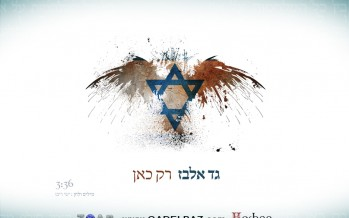"""Rak Kan"" The New Single From Gad Elbaz Off His New Album Milim Shel Ruach"