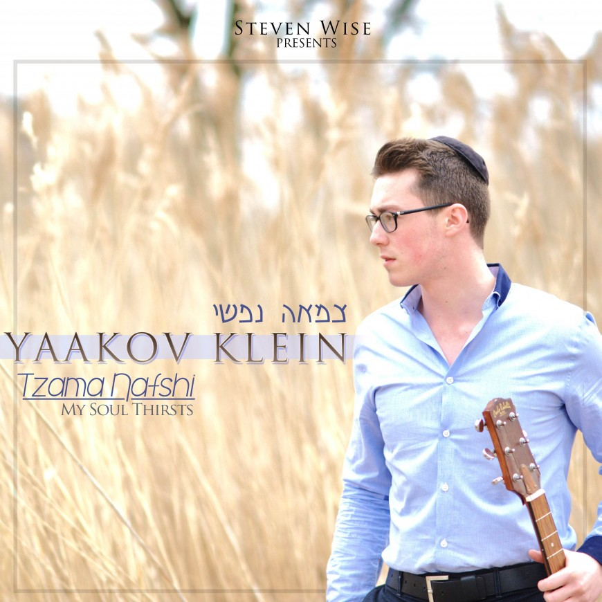 "Yaakov Klein Releases A New Single ""Tzama Nafshi – My Soul Thirsts"""