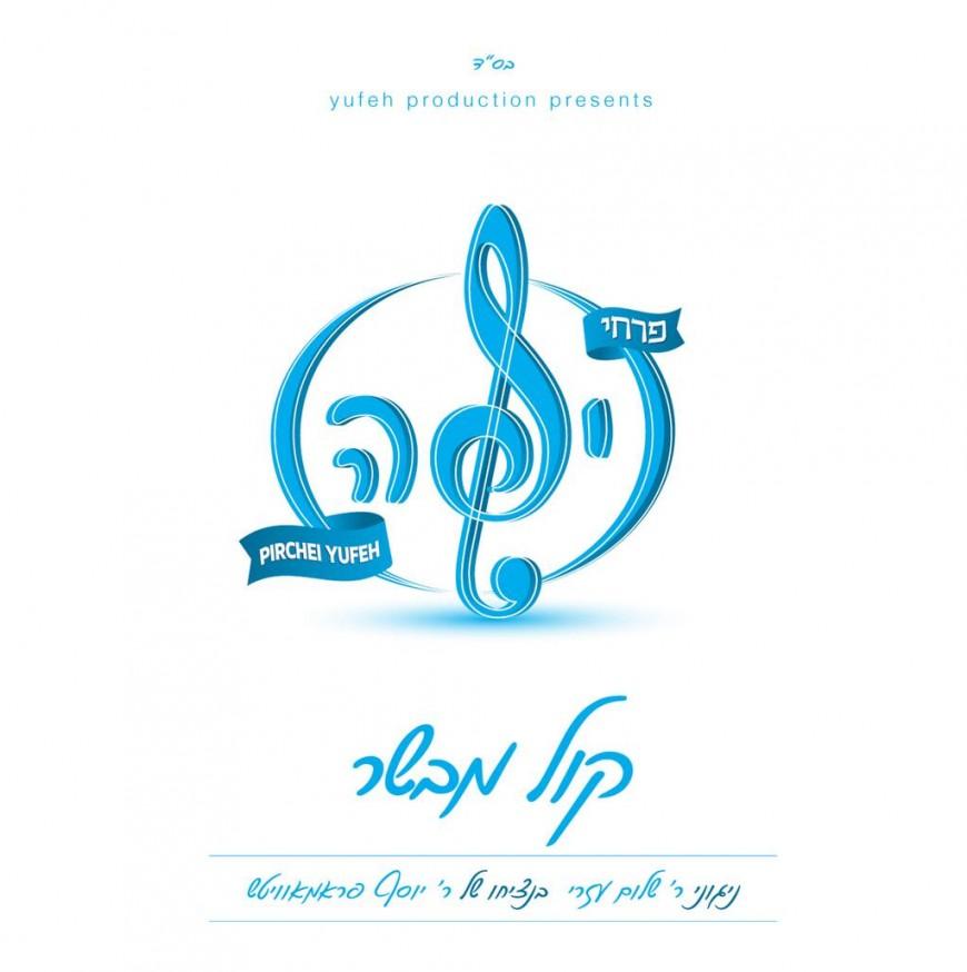 Yufeh Productions Presents: Pirchei Yufeh
