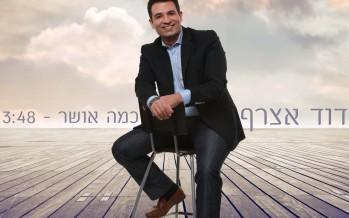 David Atzraf – Kamah Osher