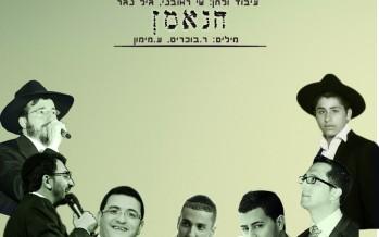 """HaNe'eman"" Seven Singers Sing the New Tune From Eli Yishai"
