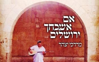 "Mordechai Yitzhar featuring Yitzchak Meir in ""Im Eshkacheich"""