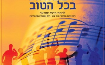 Pirchei Israel From Givat Shmuel Reases Their New Album