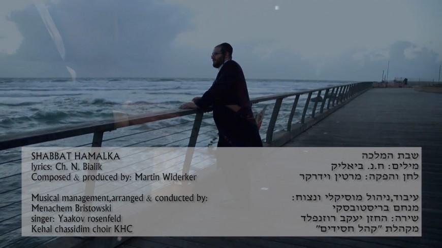 SHABBAT HAMALKA Cantor Yaakov Rosenfeld [VIDEO]