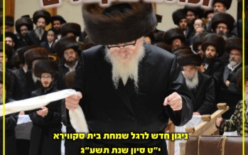A New Niggun For The Skverer Wedding