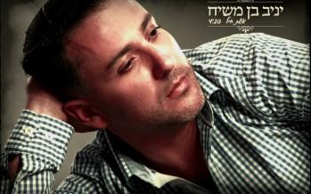 Yaniv Ben Moshiach – Eishes Chayil