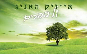 "ISAAC HONIG Finally Releases His Fourth Album ""Al Hehorim"""