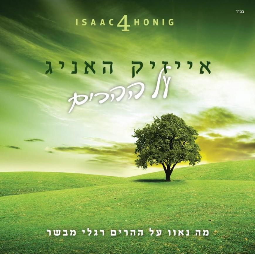 "ISAAC HONIG Finally Releases His Fourth Album ""Al Hehorim"""