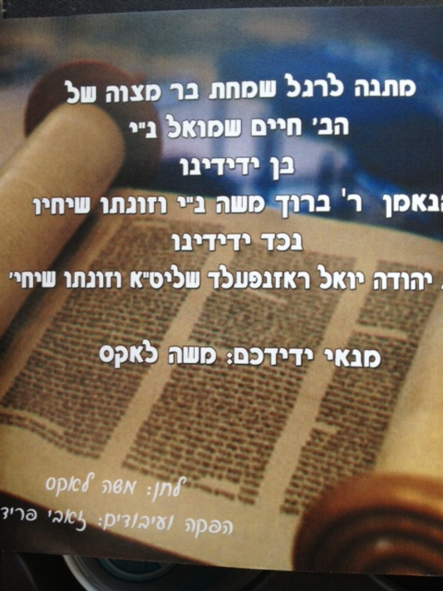 """New Song """"Chaim"""" by Moshe Lax featuring Zevi Fried"""